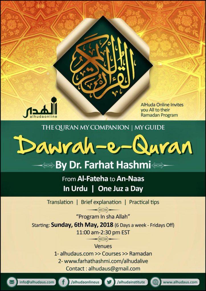 Dawrah e Qur'an Urdu   DQU18