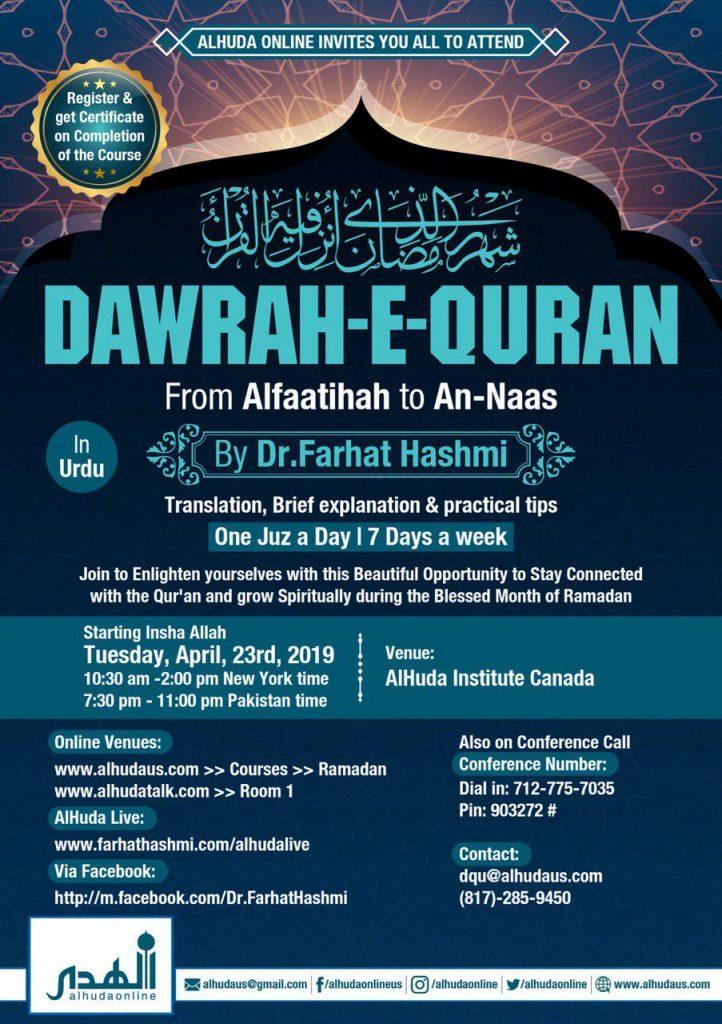 Dawrah e Qur'an in Urdu 2019   DQU19